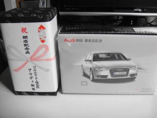 Audiお土産1
