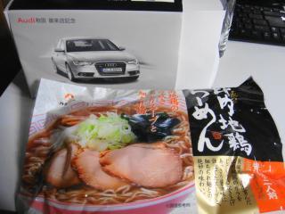Audiお土産3