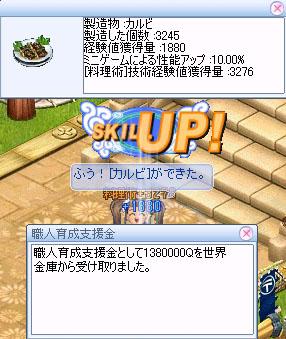 料理0207-2