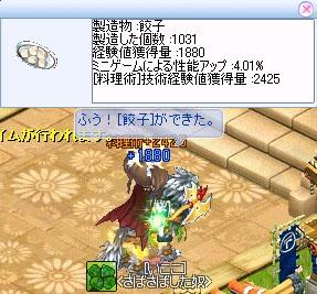 料理0207-7