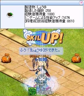 料理0330-1