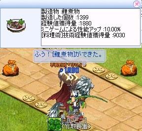 料理0330-5