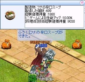 料理0330-6