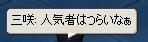 きゃー!メロンアイドル三咲様よー!