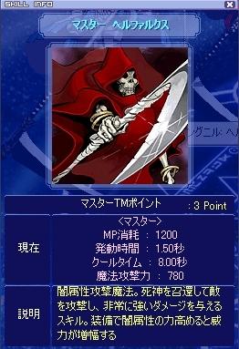 ヘルファルクス!(`・ω・´)