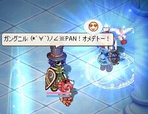 (*´∀`)ノ∠※PAN!オメデトー!