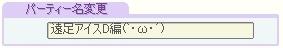 遠足企画!(`・ω・´)