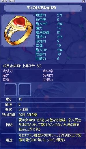 指輪・・・(*ノωノ)