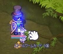 (`・ω・´)げっとー!