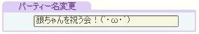 ((ヽ(。・ω・)ノ☆+.オメデトー!