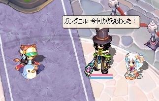 ちぇーんじ!