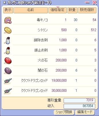 売れたー!(´▽`*)
