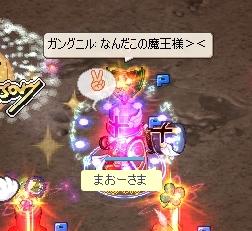 魔王降臨!