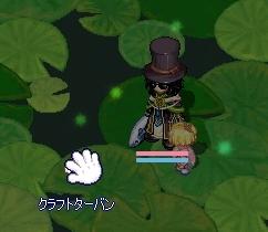 沼式ターバン