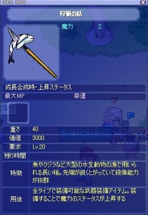 銛ゲット!Σd(ゝω・*)