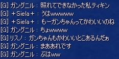 ガンちゃんだなんて(*ノωノ)