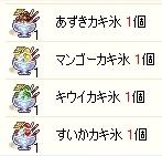 カキ氷4種!