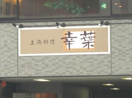 上海料理 幸葉