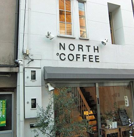 ノースカフェ