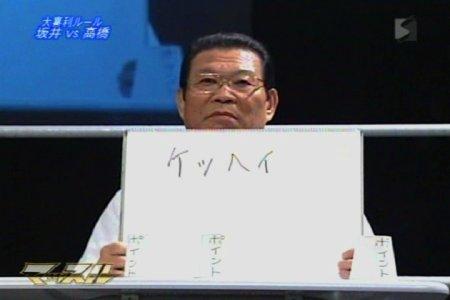Mr.高橋