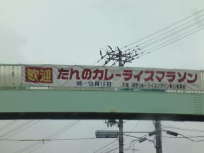 カレーライスマラソン2011 001