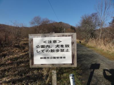 村田公園・ホッケー 006