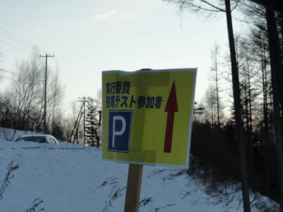 しばれフェス2012 005