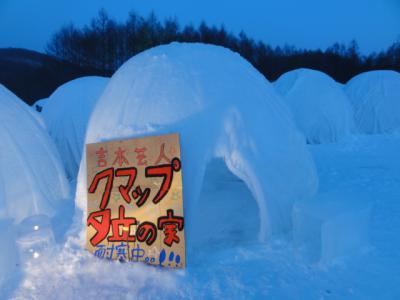 しばれフェス2012 019