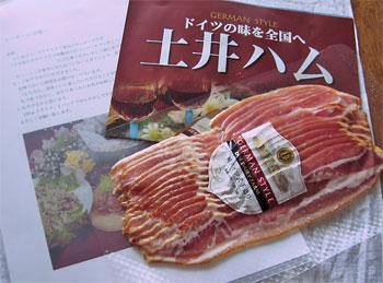 土井ハムベーコン1