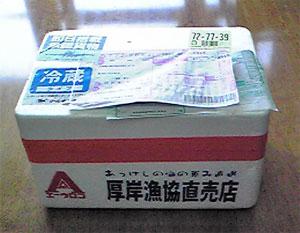 あさり箱1