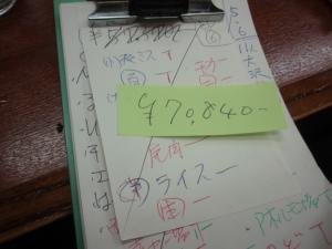 一人6500円