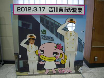 吉川美南駅01