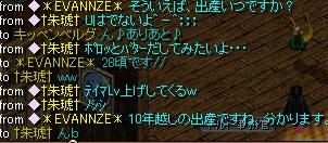 eva_20081207215025.jpeg