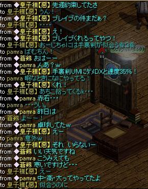 pamu3_20081207215500.jpeg