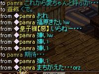 pamu4_20081207215514.jpeg