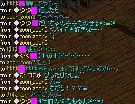 yuyuchan2.jpeg