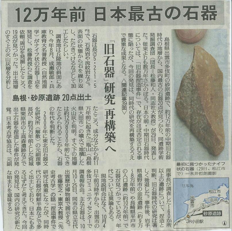 松山「白石の鼻」における巨石遺...