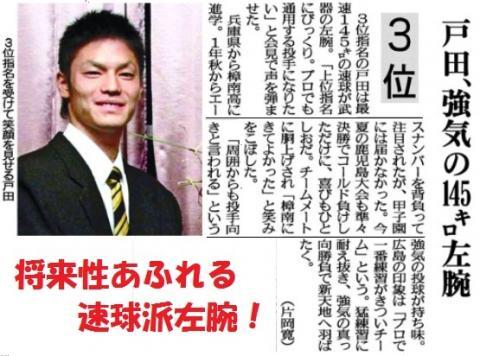 ドラフト①戸田