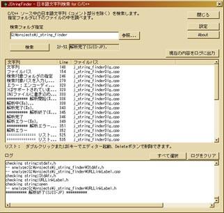 JStringFinder0.5.0