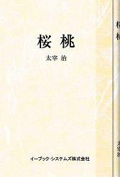 e-book 「桜桃」