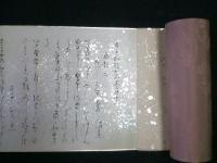 古今和歌集巻12 巻頭部分(2)