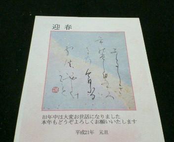 2009年年賀状(1)