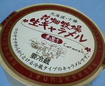 花畑生キャラメル(1)