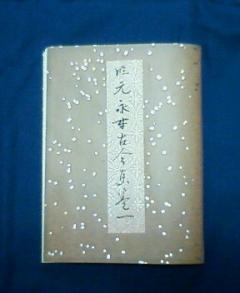 元永本古今和歌集巻1 表紙