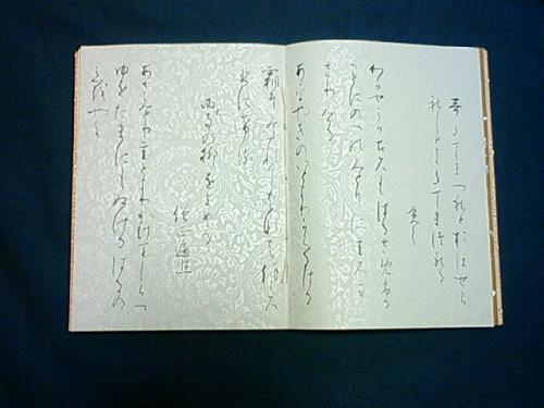 元永本古今和歌集 巻1(2)