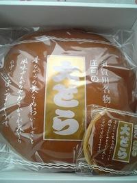 070223_162853_2-s庄司菓子店