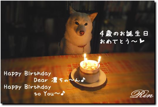 Happy Birthday Dear 凛ちゃ~ん♪