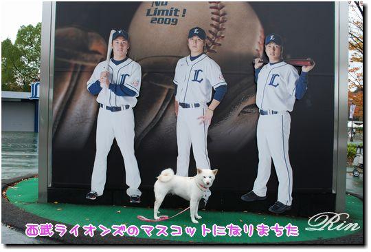 ライオンズの選手とパチリ☆