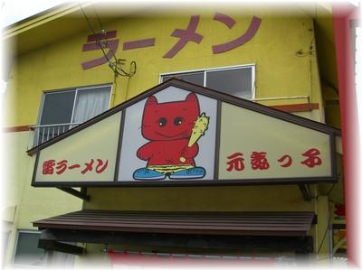 雷ラーメン 店