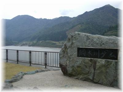 綱木川ダム